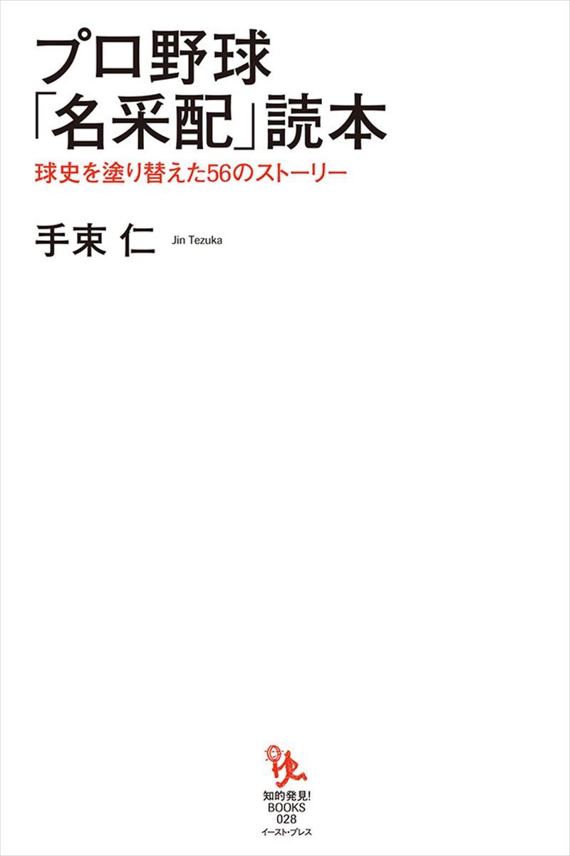 プロ野球「名采配」読本 球史を塗り替えた56のストーリー