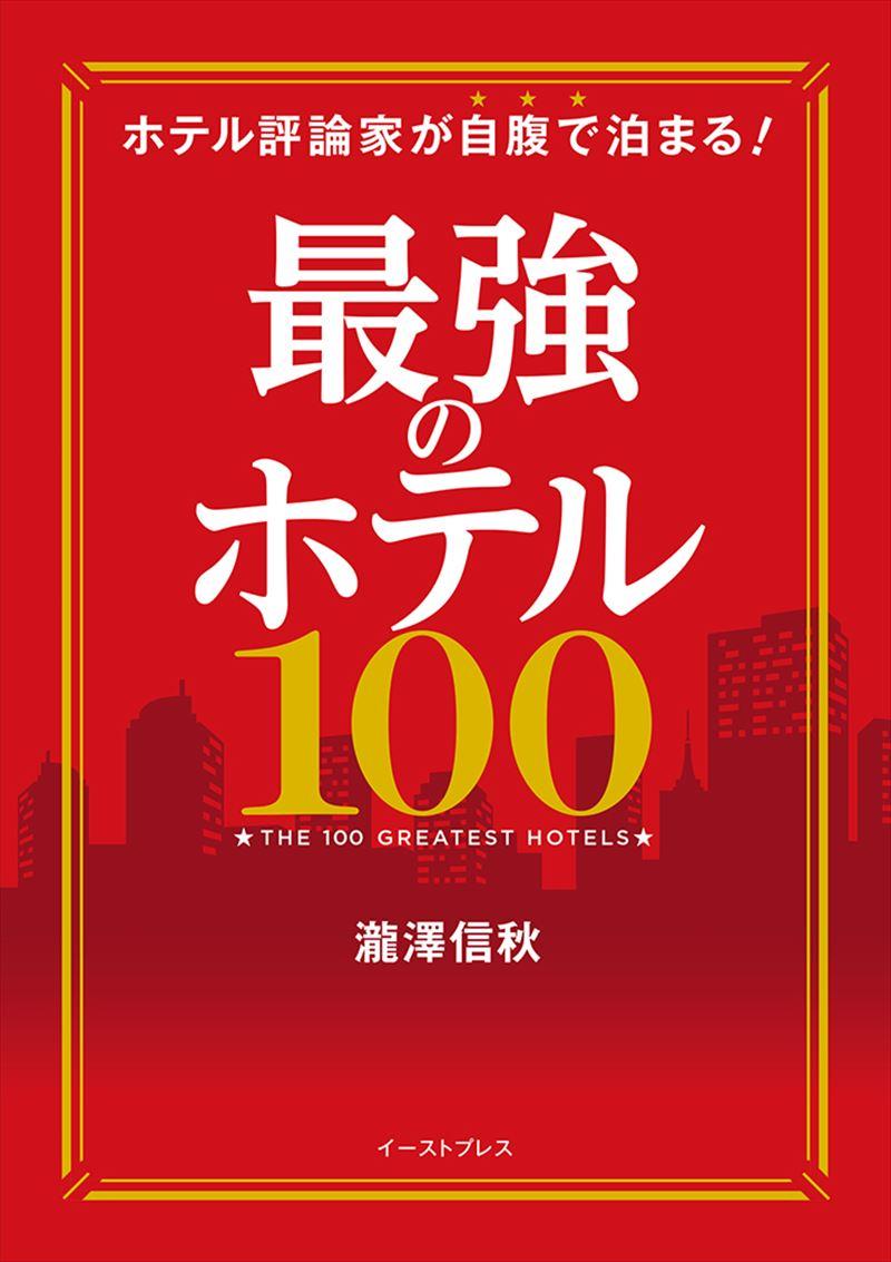ホテル評論家が自腹で泊まる 最強のホテル100