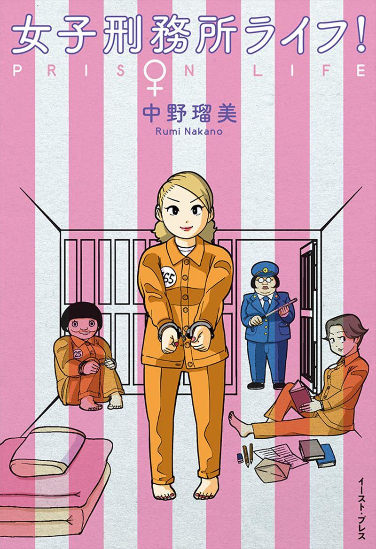 女子刑務所ライフ!