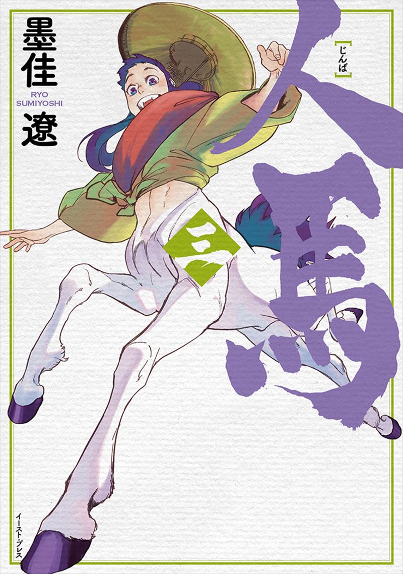 人馬(三)