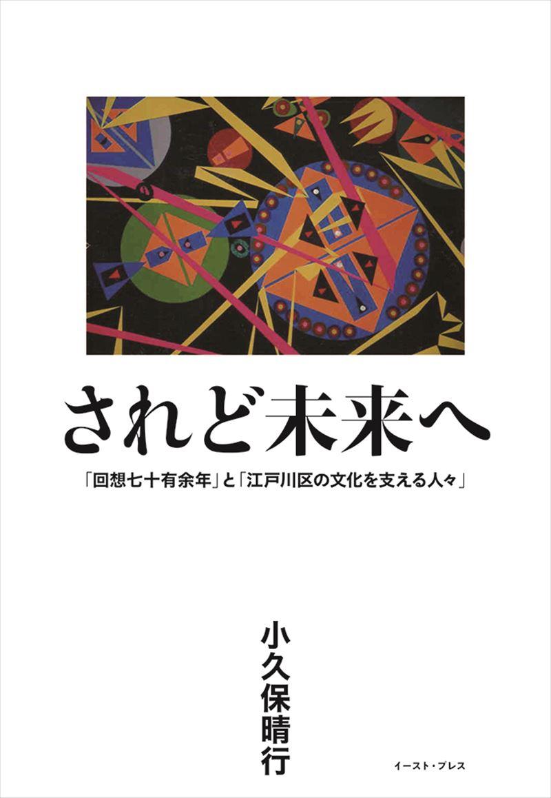 されど未来へ 「回想七十有余年」と「江戸川区の文化を支える人々」