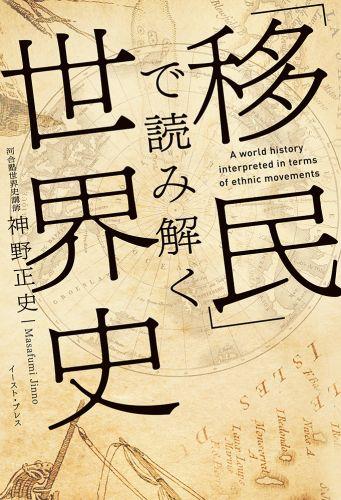 「移民」で読み解く世界史