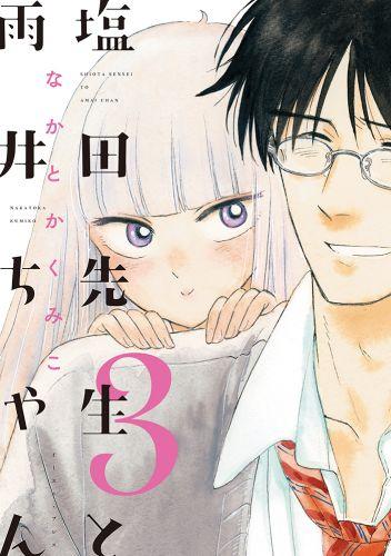 塩田先生と雨井ちゃん3