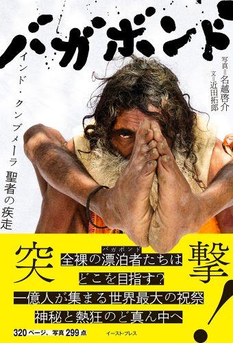 バガボンド インド・クンブメーラ 聖者の疾走