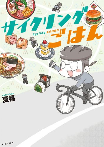 サイクリングごはん