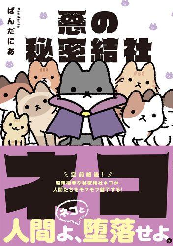 悪の秘密結社ネコ
