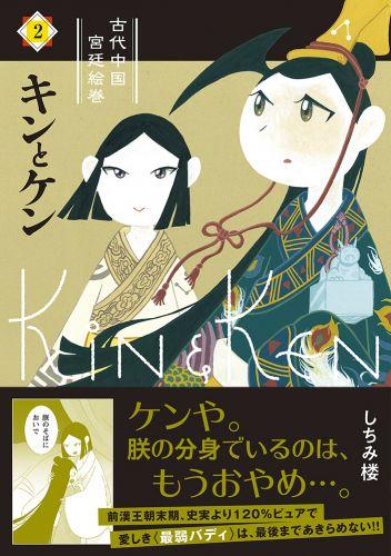 キンとケン(2)