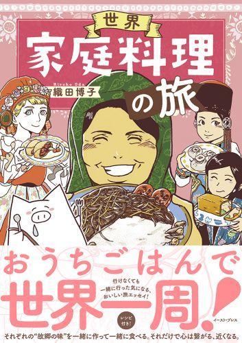 世界家庭料理の旅