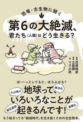 恐竜・古生物に聞く 第6の大絶滅、君たち(人類)はどう生きる?