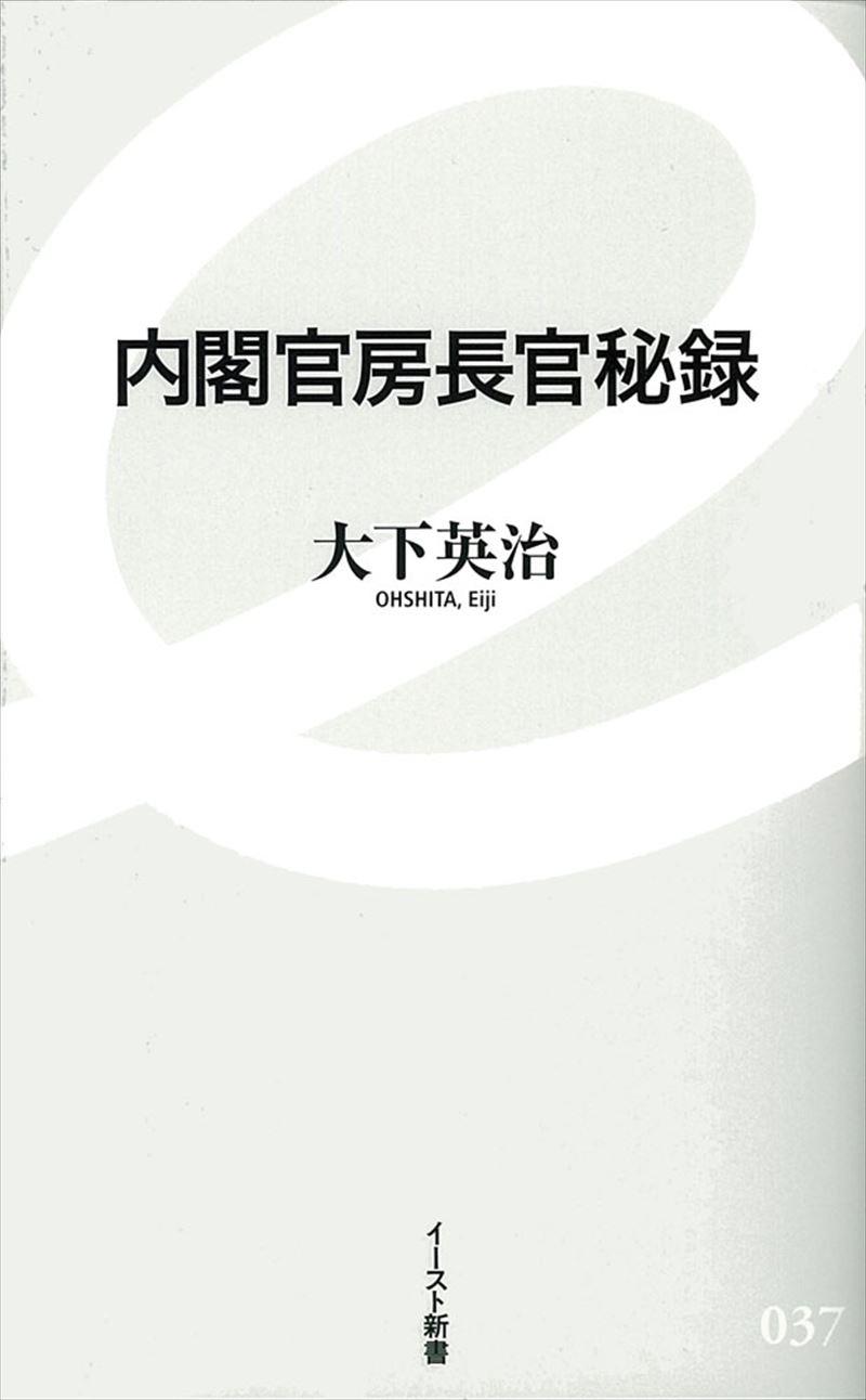 内閣官房長官秘録