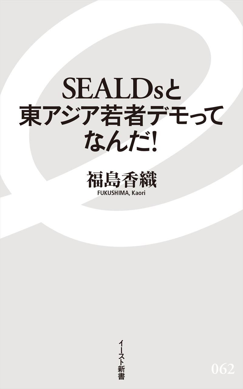 SEALDsと東アジア若者デモってなんだ!