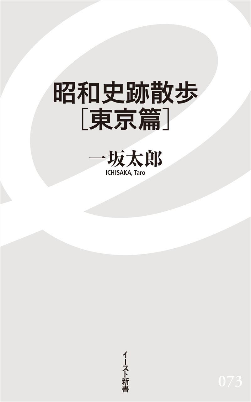昭和史跡散歩[東京篇]