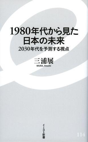 1980年代から見た日本の未来 2030年を予測する視点