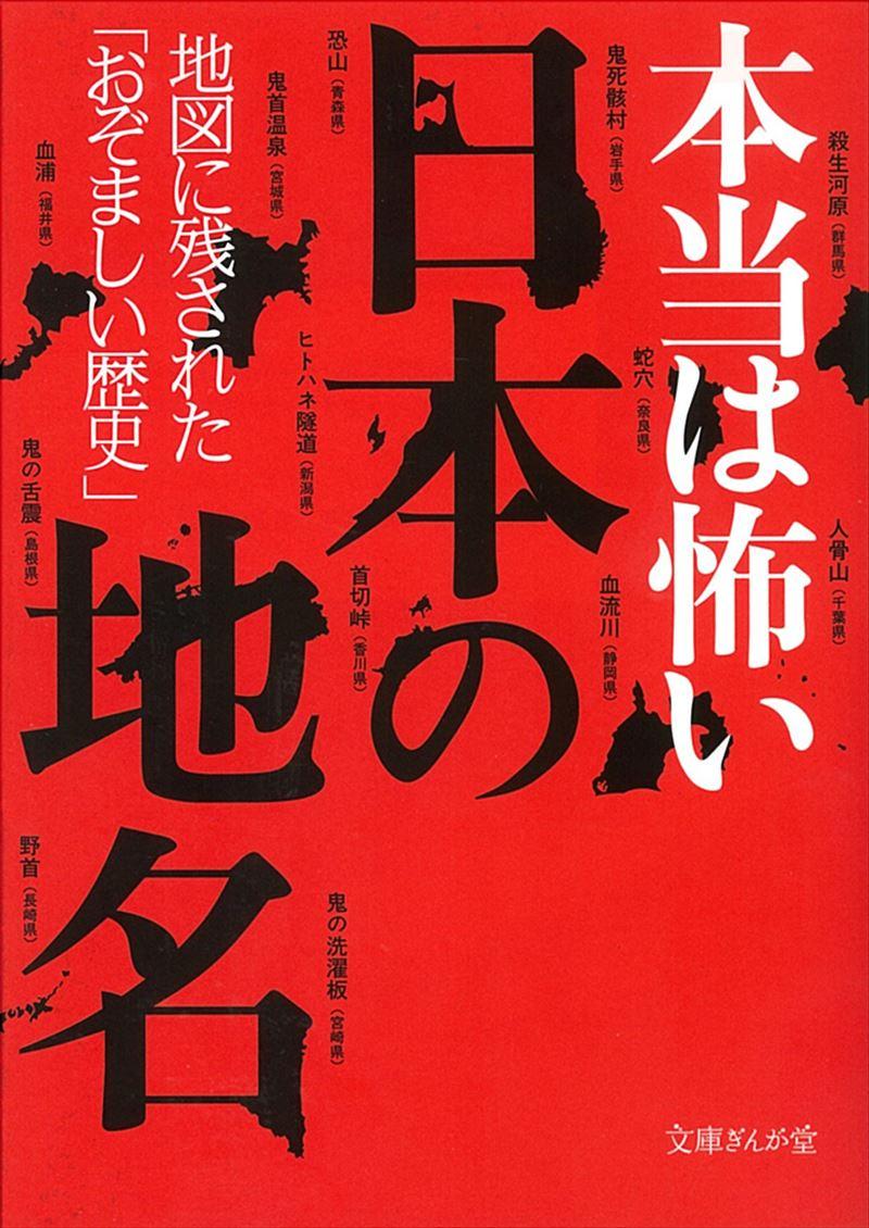 本当は怖い日本の地名 地図に残された「おぞましい歴史」