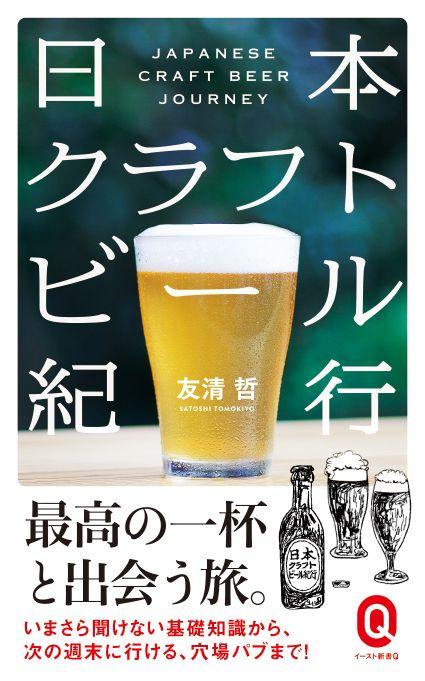 日本クラフトビール紀行