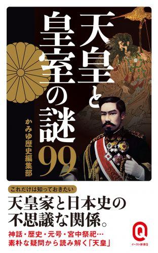 天皇と皇室の謎99