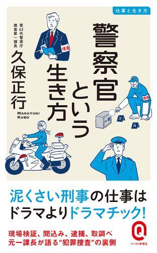 警察官という生き方