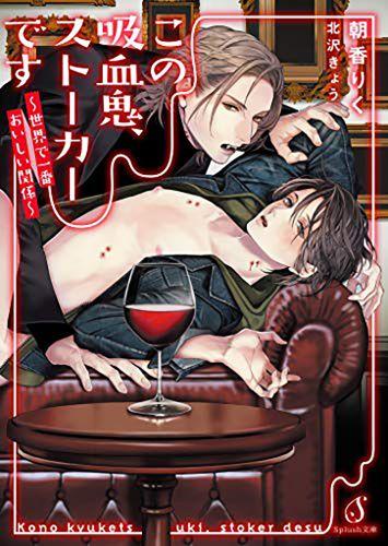 この吸血鬼、ストーカーです~世界で一番おいしい関係~