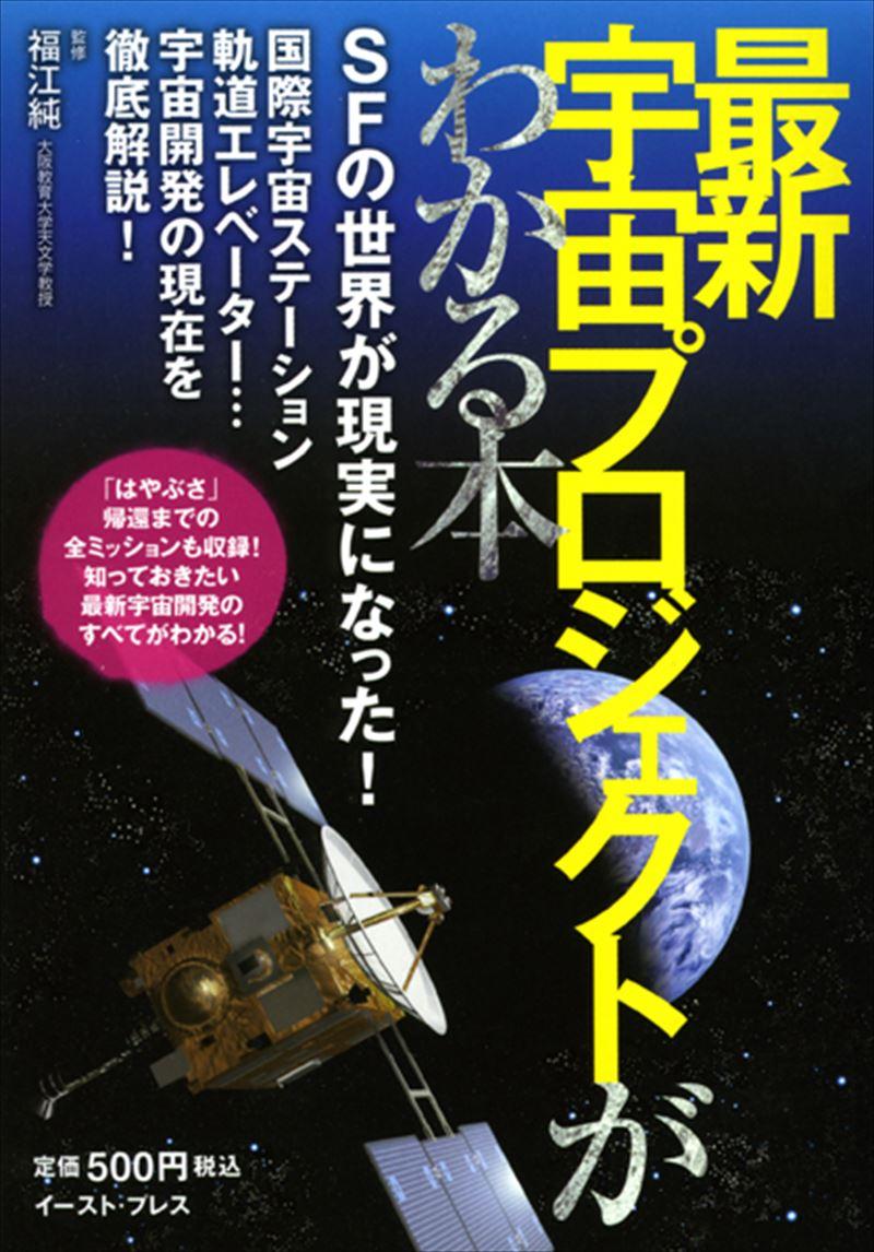 最新宇宙プロジェクトがわかる本