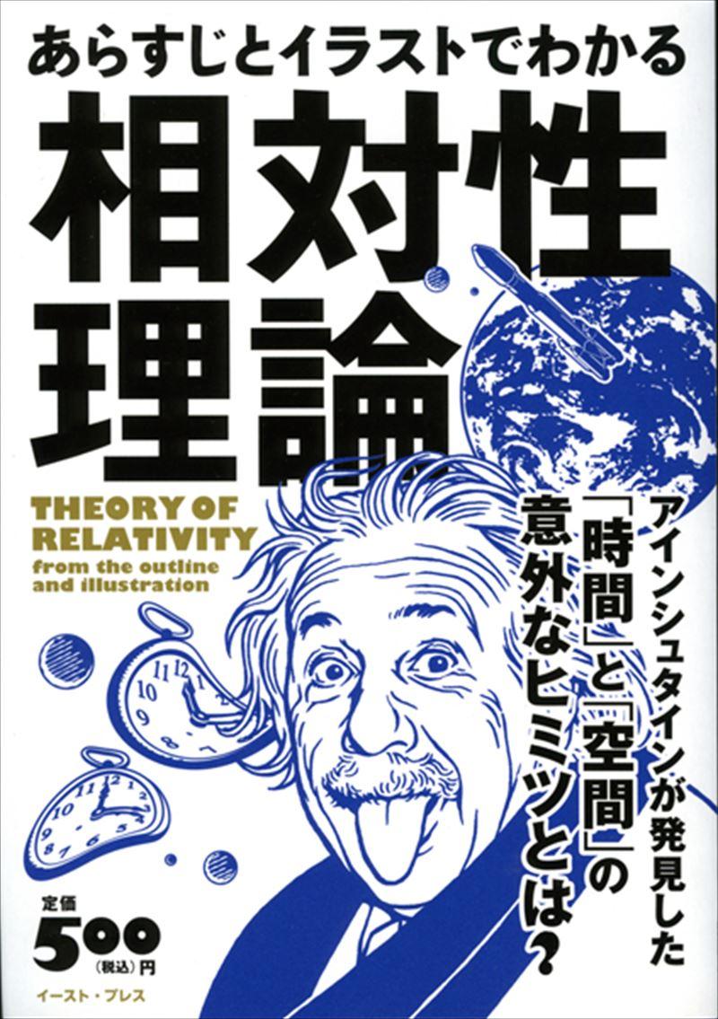 あらすじとイラストでわかる相対性理論
