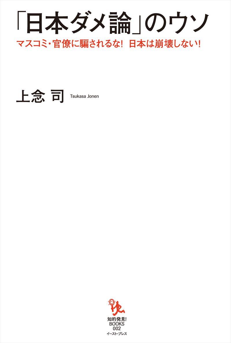 「日本ダメ論」のウソ マスコミ・官僚に騙されるな!日本は崩壊しない!