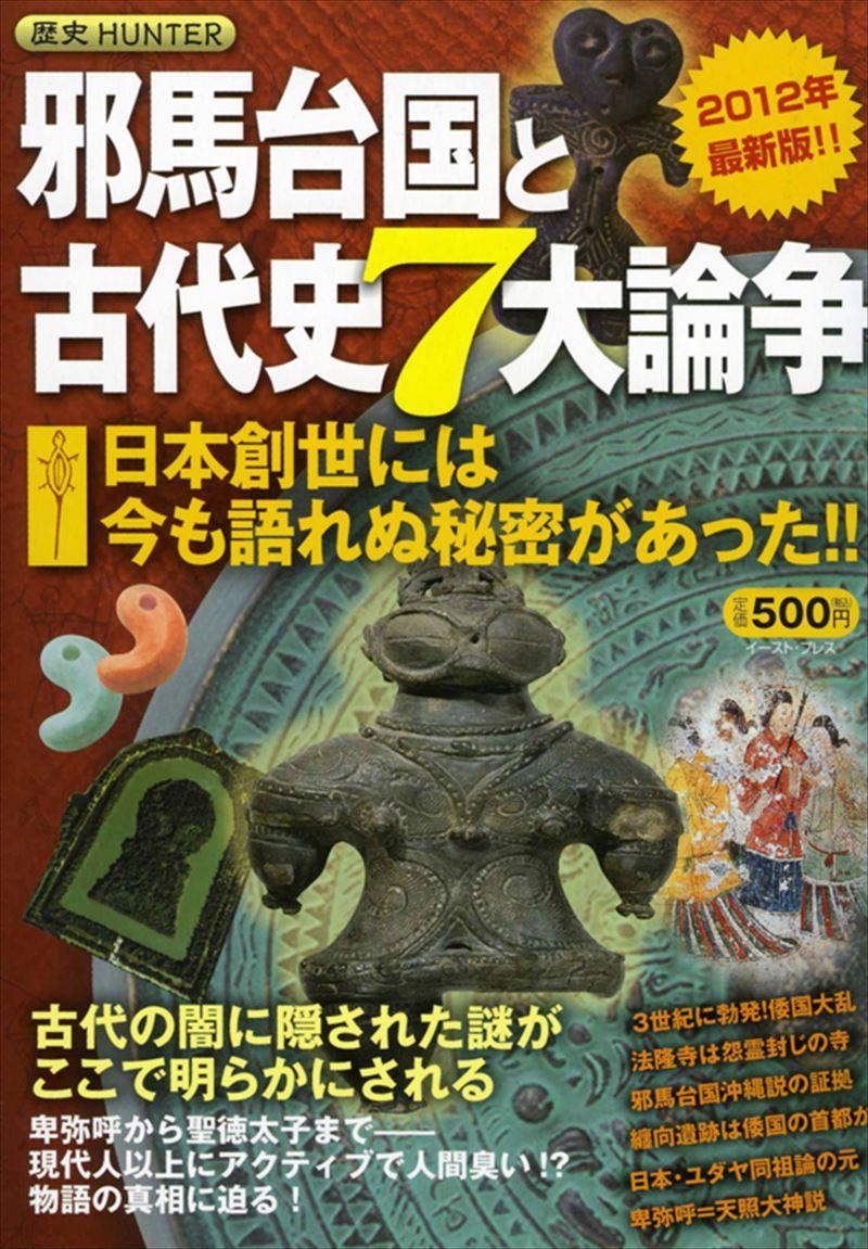 邪馬台国と古代史7大論争