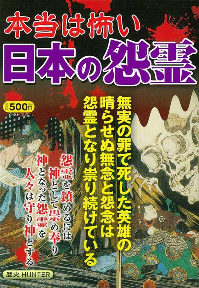 本当は怖い日本の怨霊