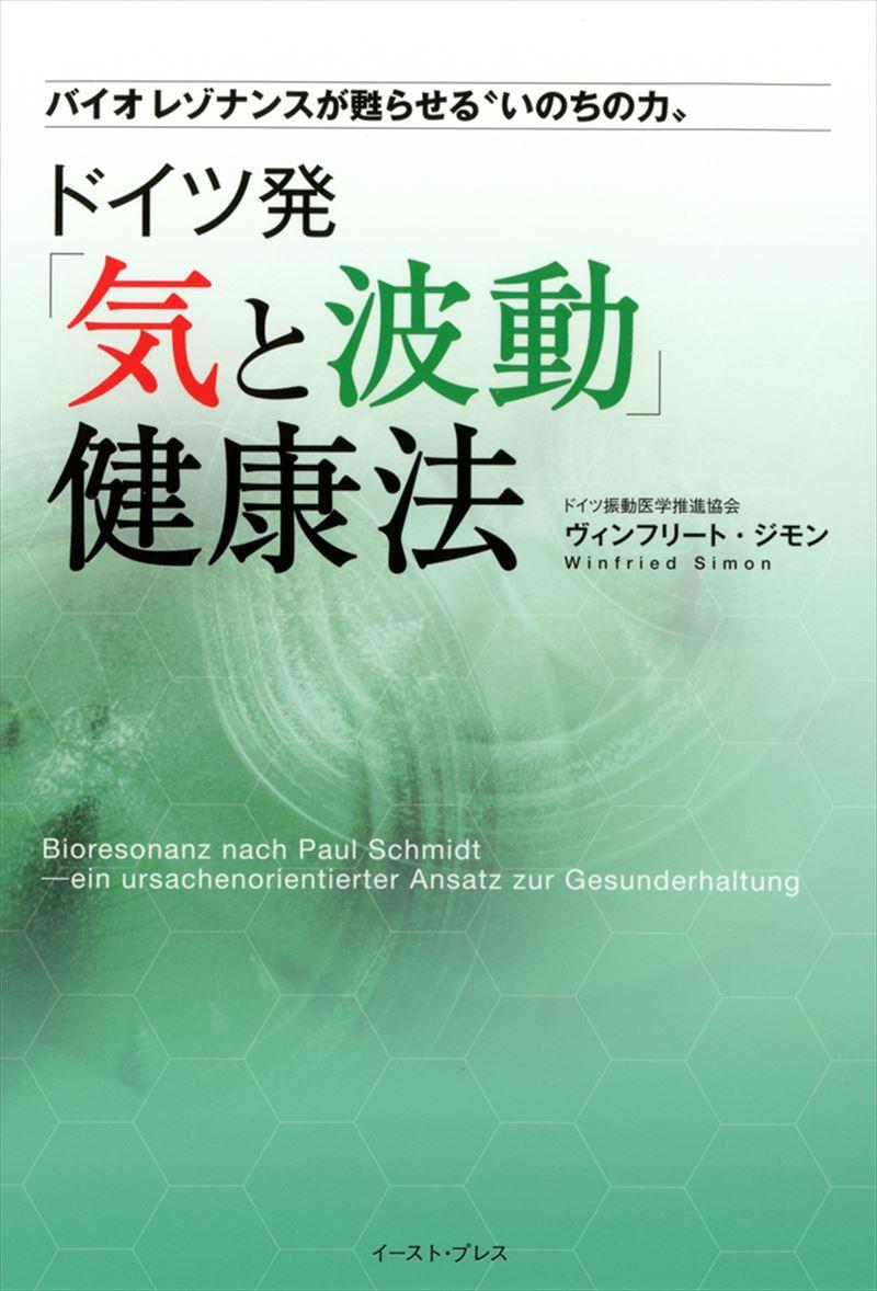 ドイツ発「気と波動」健康法