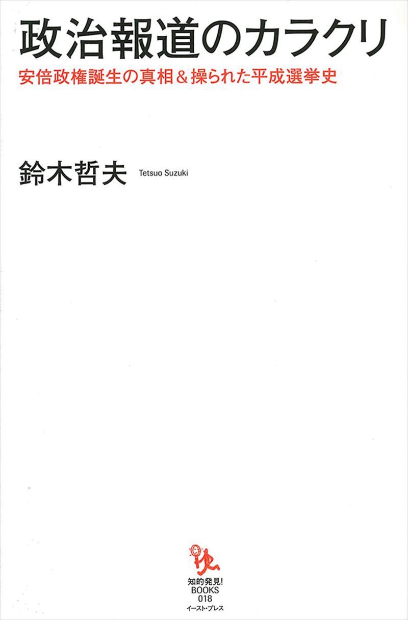 政治報道のカラクリ 安倍政権誕生の真相 & 操られた平成選挙史