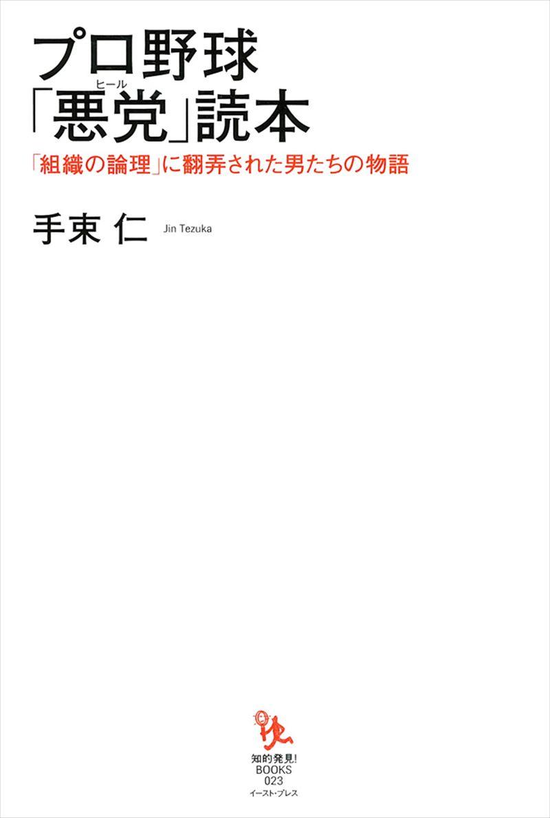 プロ野球「悪党(ヒール)」読本