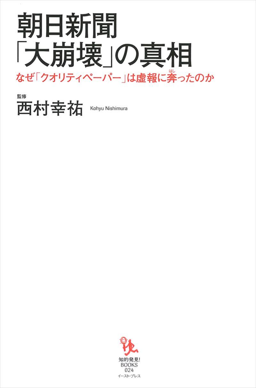 朝日新聞「大崩壊」の真相 なぜ「クオリティペーパー」は虚報に奔ったのか