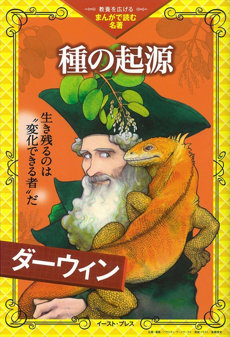 種の起源 教養を広げる「まんがで読む名著」