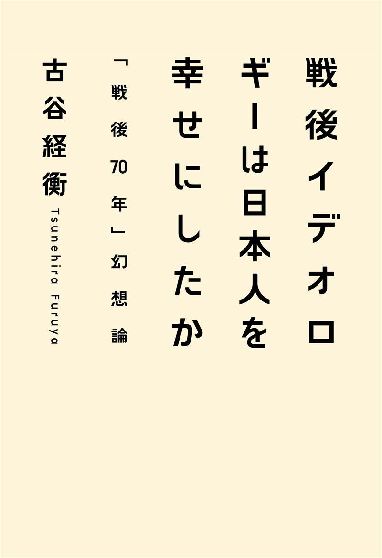 戦後イデオロギーは日本人を幸せにしたか 「戦後70年」幻想論