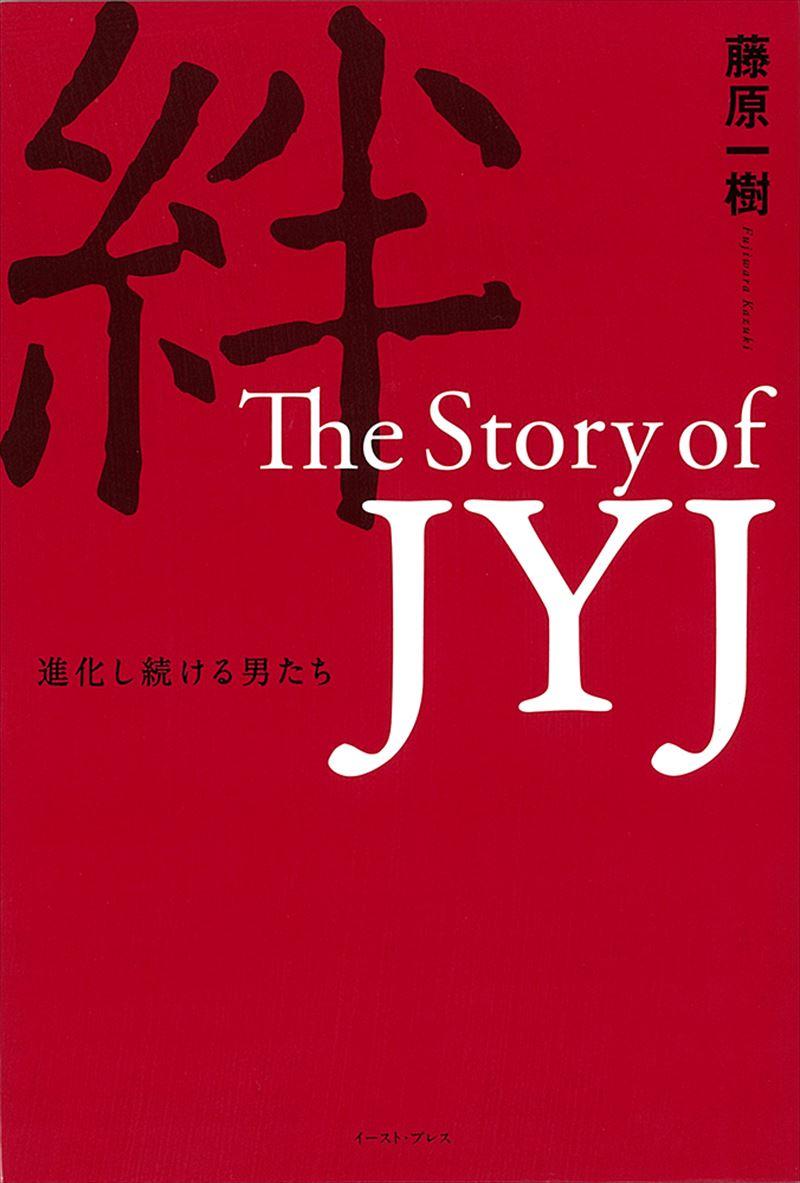 絆  The Story of JYJ 進化し続ける男たち