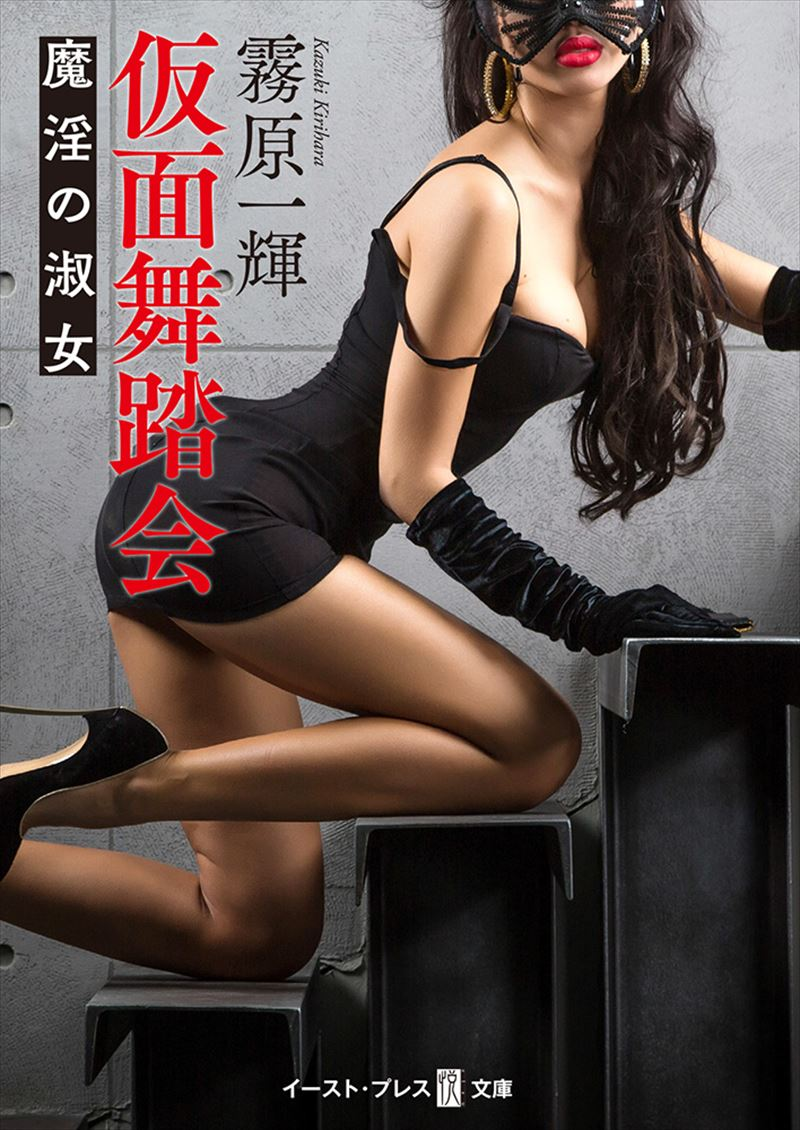 仮面舞踏会―魔淫の淑女