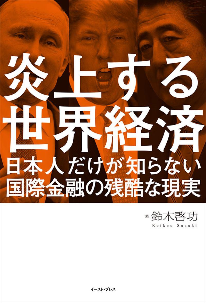 炎上する世界経済 日本人だけが知らない 国際金融の残酷な現実