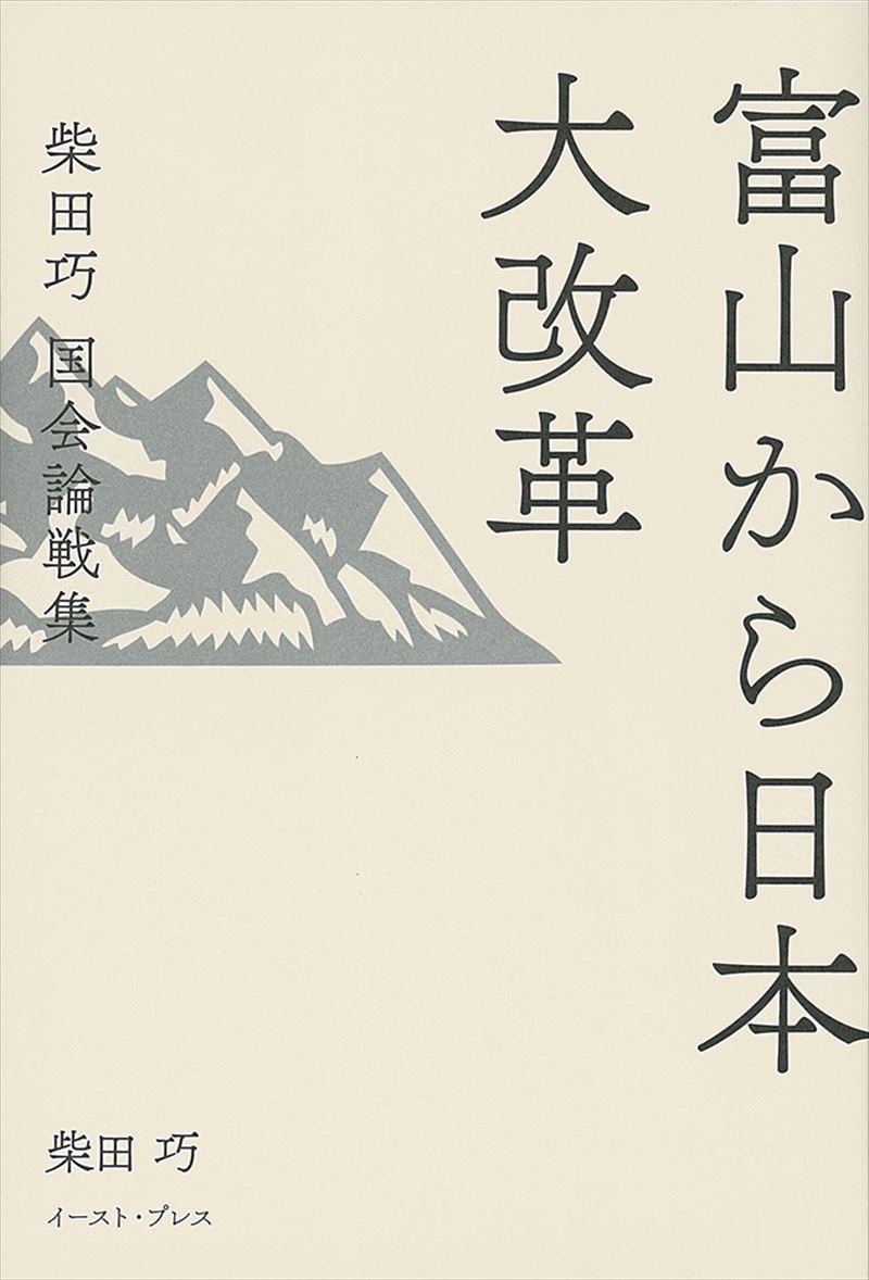 富山から日本大改革 柴田巧 国会論戦集