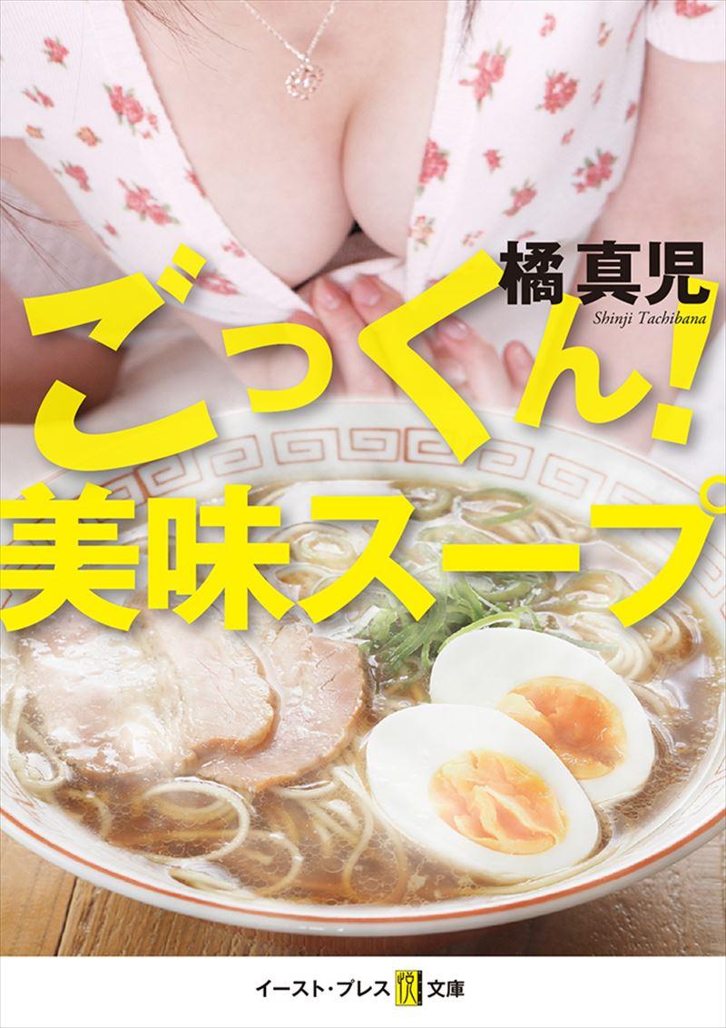 ごっくん! 美味スープ