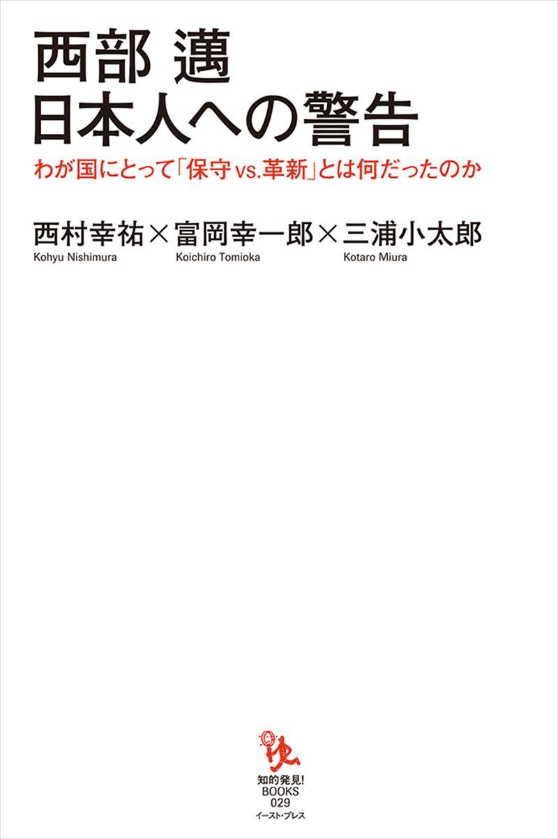 西部邁 日本人への警告
