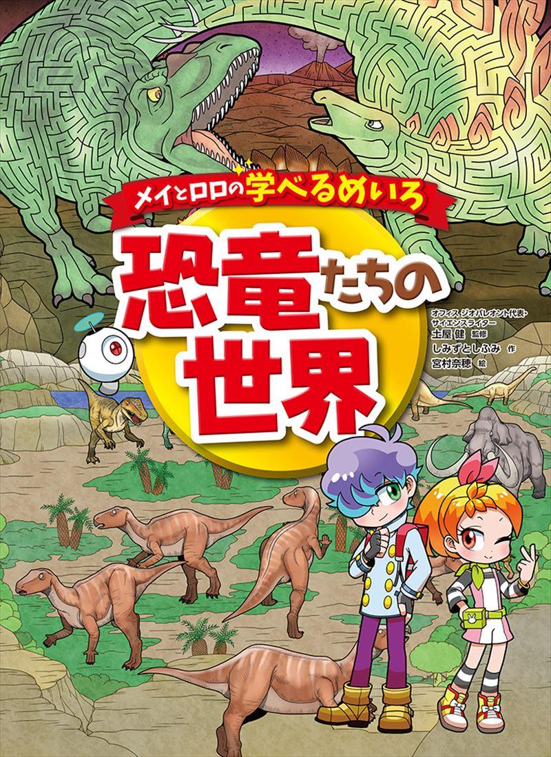 メイとロロの学べるめいろ 恐竜たちの世界