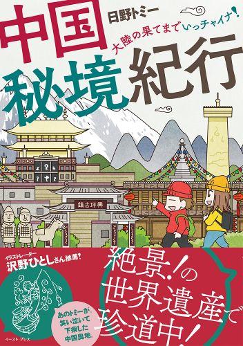 中国秘境紀行─大陸の果てまでいっチャイナ!─