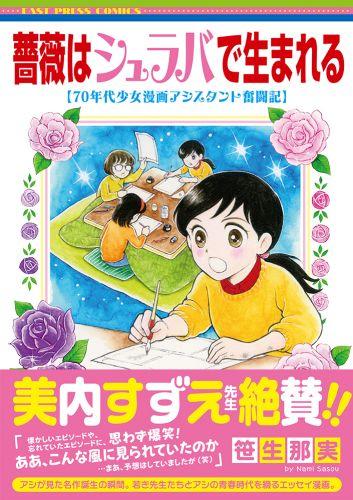 薔薇はシュラバで生まれる─70年代少女漫画アシスタント奮闘記─