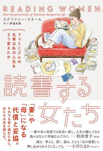 読書する女たち