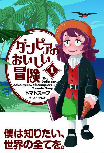 ダンピアのおいしい冒険(1)