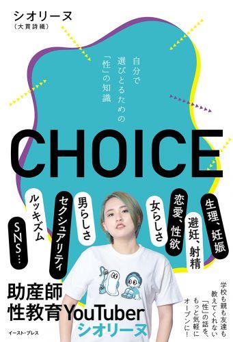 CHOICE 自分で選びとるための「性」の知識