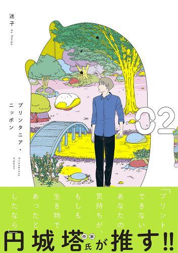 プリンタニア・ニッポン(2)