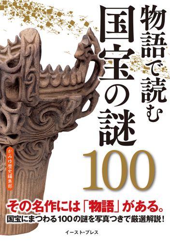 物語で読む 国宝の謎100