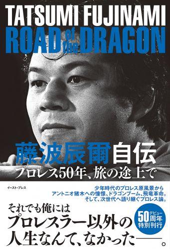 藤波辰爾自伝 ROAD of the DRAGON