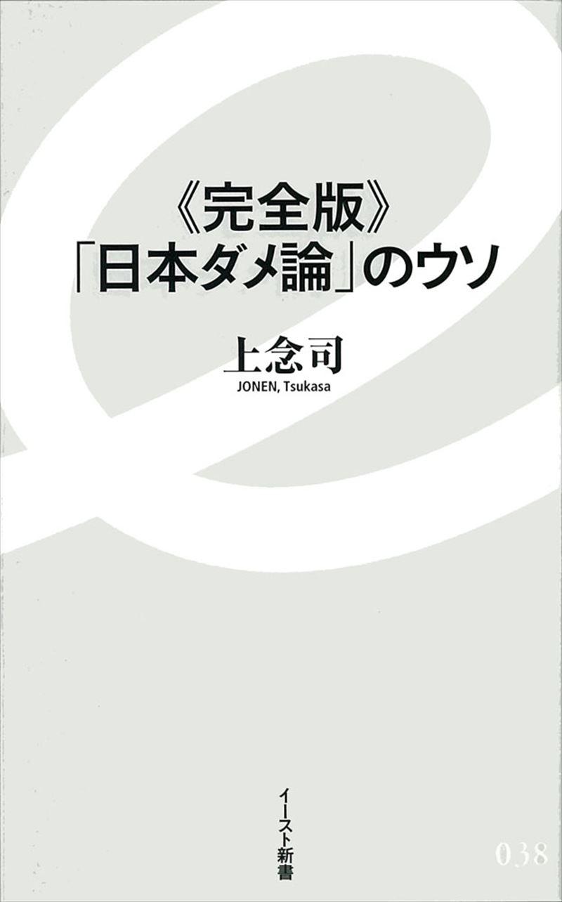 《完全版》「日本ダメ論」のウソ