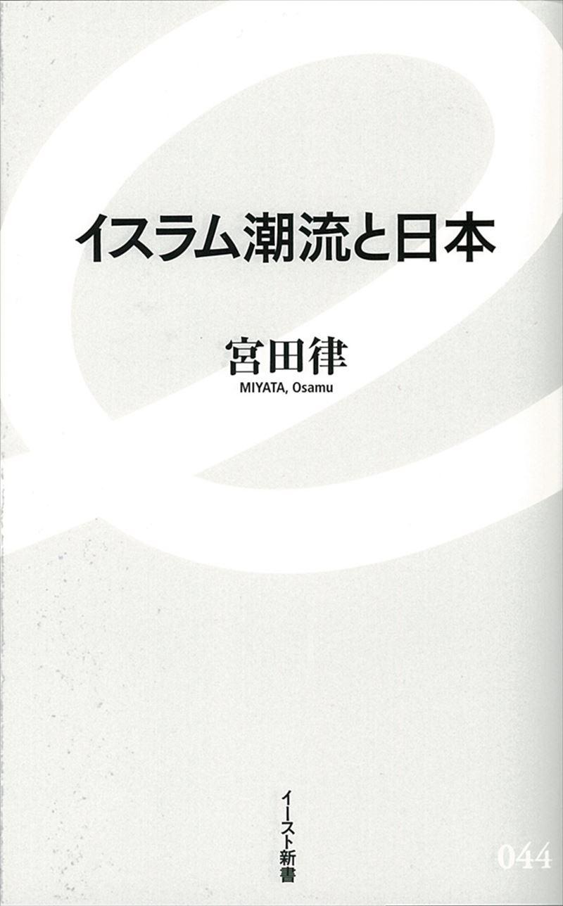 イスラム潮流と日本